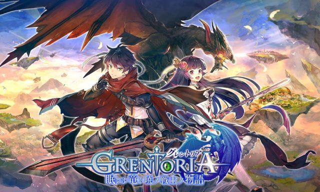 グレントリア