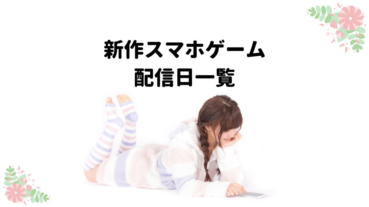 新作アプリ|スマホゲーム配信日・リリース予定日一覧【最新】12/27更新
