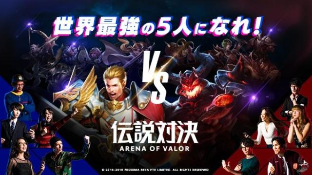 伝説対決 -Arena of Valor-