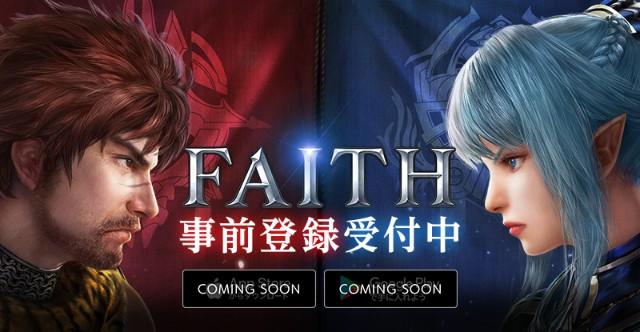 【フェイス(FAITH)】ゲーム配信日・リリース日は?事前情報まとめ【スマホゲーム・アプリ】