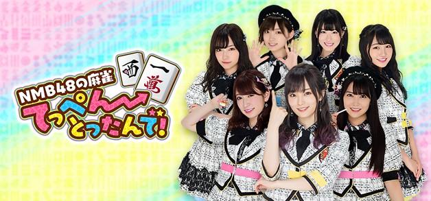 【NMB48 麻雀】リセマラ当たりランキング!【NMB48の麻雀てっぺんとったんで!攻略】