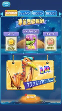 ぼくとダイノ 恐竜AR!ハンティングSRPG