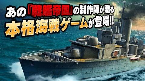 【巨艦の咆哮】リセマラと序盤攻略・レビュー