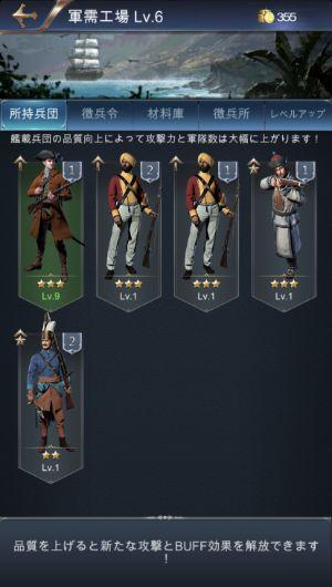 大航海戦記〜海賊王に挑め〜