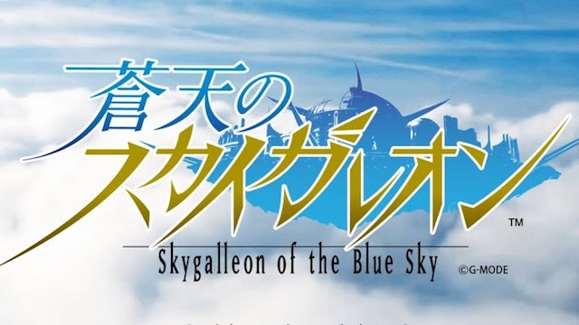 蒼天のスカイガレオン