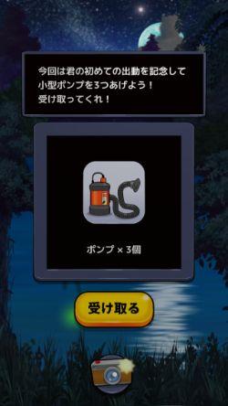 池 の 水 ぜんぶ 抜く アプリ 攻略
