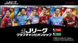 Jリーグクラブチャンピオンシップ(Jクラ)