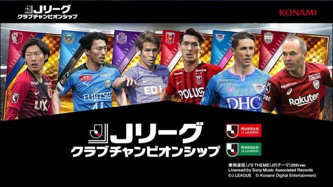 『Jクラ』リセマラ当たりランキング|Jリーグクラブチャンピオンシップ