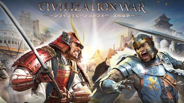 『シヴィライゼーションウォー』リセマラと攻略方法|文明戦争