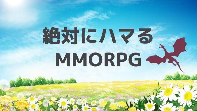 【2019年】おすすめMMORPGスマホアプリ8選|ゲーム 無料