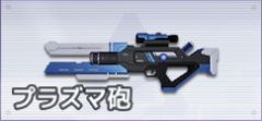 プラズマ砲