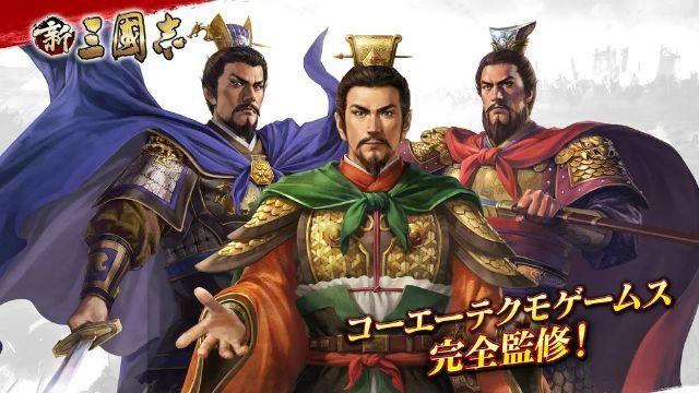 『新三国志』リセマラ当たり武将ランキング|新三國志 攻略