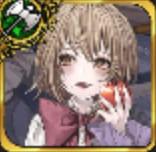 致死林檎の姫 リコ