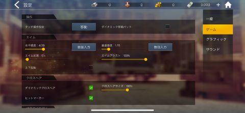 Critical Ops: Reloaded(クリティカルオプスリローデッド)