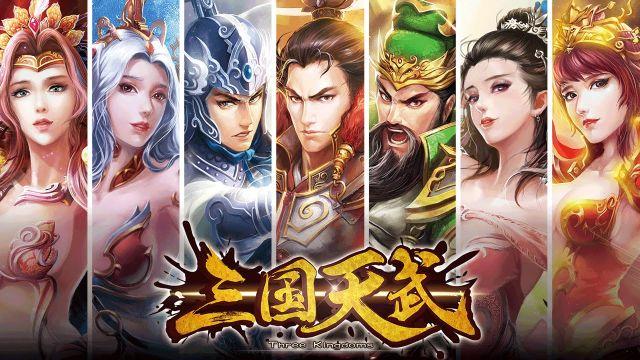 『三国天武』本格ストラテジーゲーム!三国志の美麗武将と無限の戦局を作り出せ