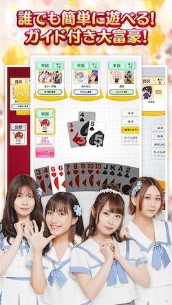 SKE48の公式ゲームアプリ『SKE48の大富豪はおわらない!』
