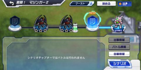スパロボDD/スーパーロボット大戦DD