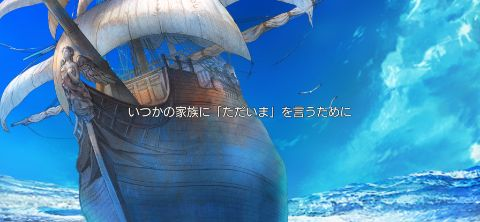 大航海時代Ⅵ(ウミロク)