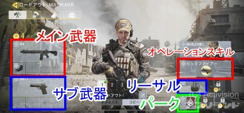 CODモバイル|Call of Duty Mobile 攻略