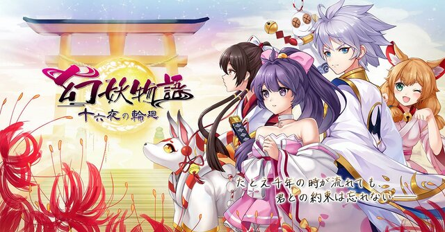『幻妖物語-十六夜の輪廻』半妖になったプレイヤーは、平和を守るために妖怪と立ち向かう