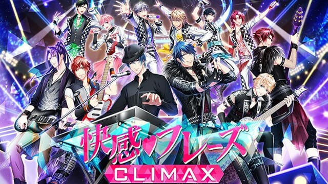 快感♥フレーズCLIMAX -NEXT GENERATION-