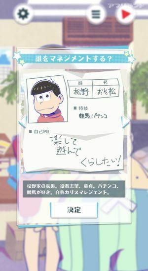 おそ松さんのニート芸能プロダクション!Cたび松製作委員会