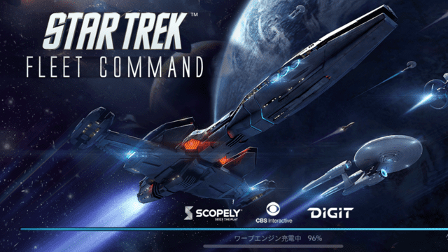 『Star Trek™ 艦隊コマンド』(スタートレック)