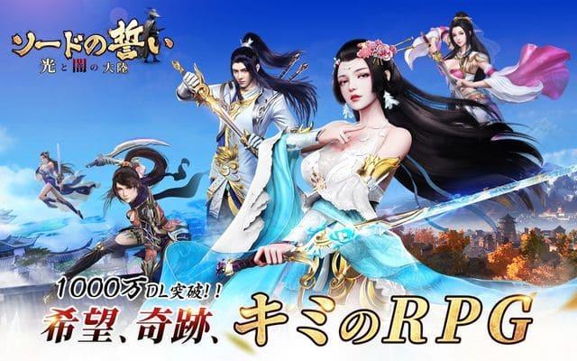 『ソードの誓いを-光と闇の大陸-』全世界1000万DL突破!異世界剣士育成RPGスマホゲーム