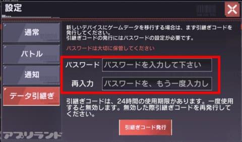 『CODE:SEED -星火ノ唄-』(コードシード)