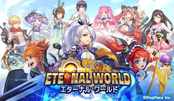アニメチック3DアクションMMORPG『Eternal World(エターナルワールド)』