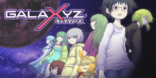 『GALAXYZ』リアルタイムタクティクスゲーム!漫画家・押切蓮介先生シナリオ原案