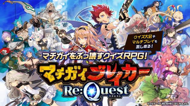 『マチガイブレイカーRe:Quest』(略称:マチブレ)