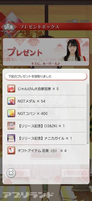 『AIドール・コンシェルジュ NGT48』(略称:NGT48コンシェルジュ)