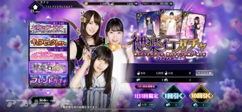 乃木坂46・欅坂46・日向坂46 3坂公認RPG 「ザンビ THE GAME」