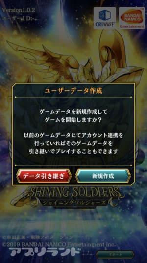『聖闘士星矢 シャイニングソルジャーズ』(聖闘士星矢 SSS)