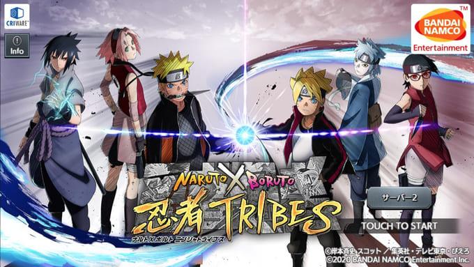 NARUTO X BORUTO 忍者TRIBES