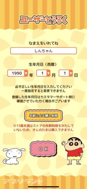 『クレヨンしんちゃん ちょ~嵐を呼ぶ 炎のカスカベランナー!! Z』(カスカベランナーZ)