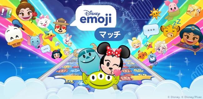 『ディズニー emojiマッチ』爽快感溢れるパズルゲームを遊んで、可愛いemojiを集めよう!