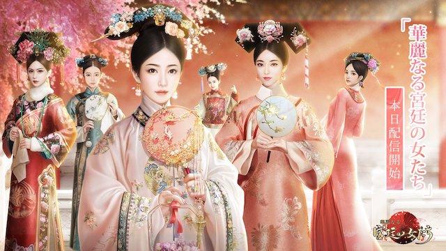 華麗なる宮廷の女たち