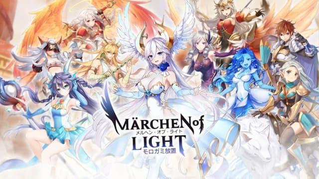 『メルヘン・オブ・ライト~モロガミ放置RPG~』ちょいと策を練ろう、後は時間に任せよう!
