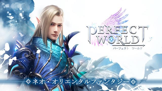『Perfect World-パーフェクトワールド M』