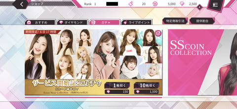 SUPERSTAR IZONE