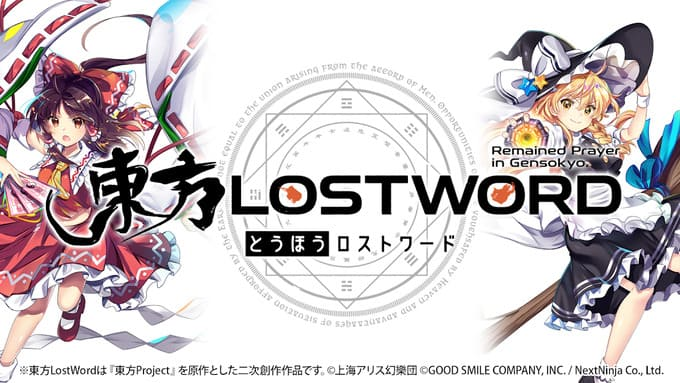 東方LostWord