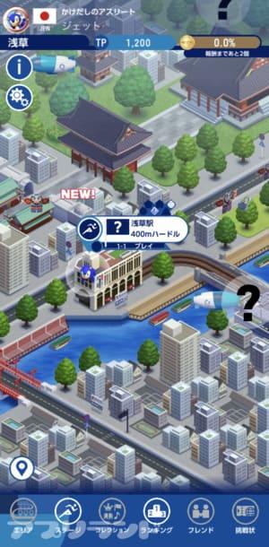ソニック AT 東京2020 オリンピック