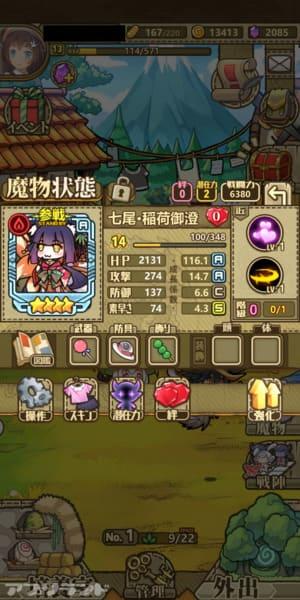『カルディア・ファンタジー 魔物姫たちとの冒険物語』(カルファン)