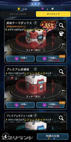 StarArc -星海傭兵-