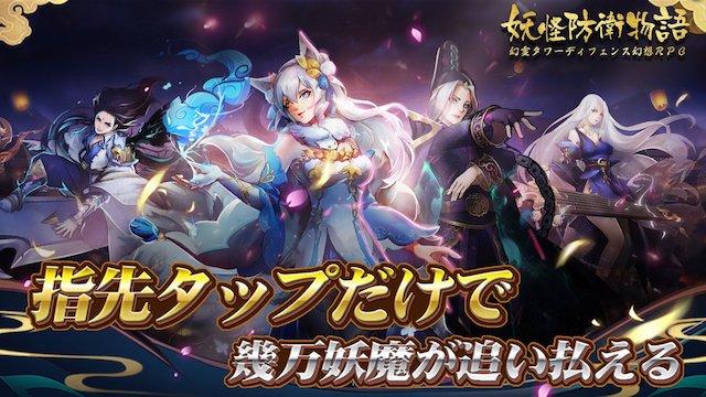 『妖怪防衛物語』幻霊タワーディフェンス幻想RPG!魔物を追い払う幻霊師になって、世界を救おう