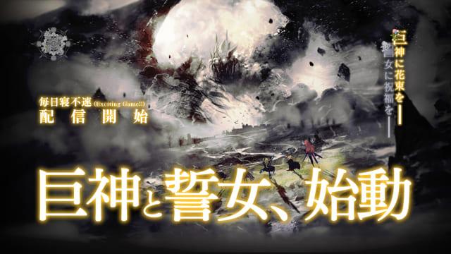 しんと 誓 ょ キャラ き 女 【巨神と誓女】星4キャラのおすすめ