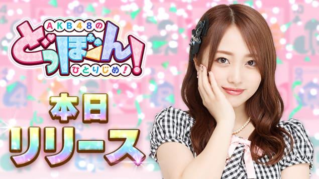 『AKB48のどっぼーん! ひとりじめ!』公式ゲームアプリ!オンラインでメンバー本人や、全国のユーザーとオンラインマルチ対戦が楽しもう