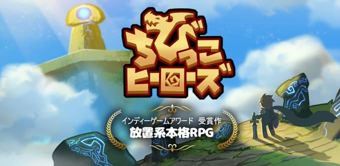 『ちびっこヒーローズ – 放置系RPG -』新作放置系やりこみ育成RPG!王道ファンタジーの世界でヒーローになって世界を救おう